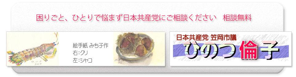 樋之津みちこblog