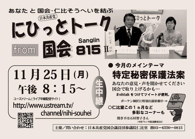 """今晩8時から""""にひトーク""""がオン"""